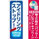 のぼり旗 アイドリングストップ ! (GNB-957) [プレゼント付]