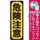 のぼり旗 危険注意 (GNB-959) [プレゼント付]