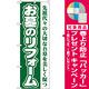 のぼり旗 お墓のリフォーム グリーン (GNB-96) [プレゼント付]