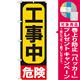 のぼり旗 工事中 危険 (GNB-960) [プレゼント付]