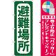 のぼり旗 避難場所 (GNB-965) [プレゼント付]