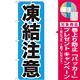 のぼり旗 凍結注意 (GNB-972) [プレゼント付]