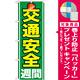 のぼり旗 交通安全週間 (GNB-978) [プレゼント付]