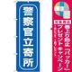 のぼり旗 警察官立寄所 (GNB-986) [プレゼント付]