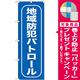 のぼり旗 地域防犯パトロール 青(GNB-987) [プレゼント付]