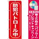 のぼり旗 防犯パトロール中 (GNB-988) [プレゼント付]
