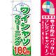 のぼり旗 ワイシャツクリーニング180円 (GNB-998) [プレゼント付]