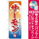 のぼり旗 サーモン (H-1148) [プレゼント付]