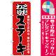 のぼり旗 こだわりステーキ 赤地/黒文字 (H-134) [プレゼント付]