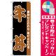 のぼり旗 牛丼 素材にこだわった味にこだわる 黒地/茶文字 (H-140) [プレゼント付]