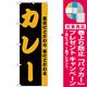 のぼり旗 カレー 素材にこだわり味にこだわる 黒地/オレンジ (H-144) [プレゼント付]