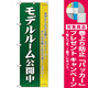 のぼり旗 モデルルーム公開中 濃緑 (H-1454) [プレゼント付]