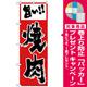 のぼり旗 旨い!! 焼肉 (H-159) [プレゼント付]