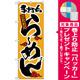 のぼり旗 こだわり 手打ちらーめん(かな) (H-16) [プレゼント付]