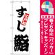 のぼり旗 鮨 (H-174) [プレゼント付]