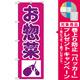 のぼり旗 惣菜 下段にナスのイラスト(H-183) [プレゼント付]