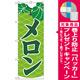 のぼり旗 メロン 緑 (H-2232) [プレゼント付]