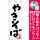 のぼり旗 やきそば(黒) (H-231) [プレゼント付]
