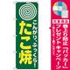 のぼり旗 たこ焼(まる) (H-238) [プレゼント付]
