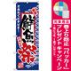 のぼり旗 鮮魚祭 (H-2381) [プレゼント付]