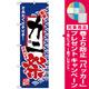 のぼり旗 カニ祭 (H-2383) [プレゼント付]
