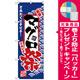 のぼり旗 マグロ祭 (H-2384) [プレゼント付]