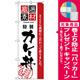 のぼり旗 厳選素材カレー丼 (H-2432) [プレゼント付]