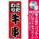 のぼり旗 こだわり 牛串 赤 (H-263) [プレゼント付]