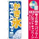 のぼり旗 かき氷 FRAPPE (H-267) [プレゼント付]