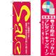 のぼり旗 セール/2 (H-280) [プレゼント付]