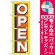 のぼり旗 オープン/2 (H-286) [プレゼント付]