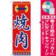 のぼり旗 焼肉 赤文字 中華風(H-322) [プレゼント付]
