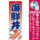 のぼり旗 海鮮丼 イラスト (H-335) [プレゼント付]