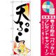 のぼり旗 天ぷら 白 下段にイラスト (H-337) [プレゼント付]