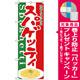 のぼり旗 スパゲティー (H-349) [プレゼント付]