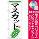のぼり旗 マスカット (H-365) [プレゼント付]