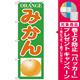 のぼり旗 みかん (H-376) [プレゼント付]