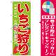 のぼり旗 いちご狩り SWEET STRAWBERRY (H-382) [プレゼント付]