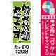 のぼり旗 たっぷり120分 飲み放題 (H-417) [プレゼント付]
