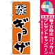 のぼり旗 こだわり ギョーザ  オレンジ (H-42) [プレゼント付]