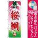のぼり旗 桜鯛 (H-498) [プレゼント付]