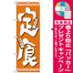 のぼり旗 定食 オレンジ(H-508) [プレゼント付]
