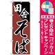 のぼり旗 田舎そば あずき色(H-630) [プレゼント付]
