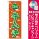 のぼり旗 キムチ オレンジ/緑 (H-637) [プレゼント付]