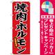 のぼり旗 焼肉 スタミナ(H-639) [プレゼント付]