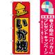 のぼり旗 いか焼 (H-683) [プレゼント付]