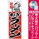 のぼり旗 ねぎラーメン (H-7) [プレゼント付]
