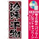 のぼり旗 珍味・千物 (H-706) [プレゼント付]