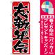 のぼり旗 忘新年会 (H-725) [プレゼント付]