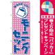 のぼり旗 WAKE UP! モーニングセット (H-726) [プレゼント付]